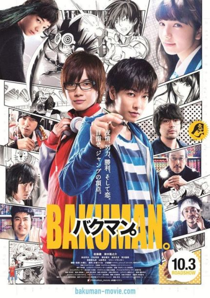 bakuman-live-action-poster-01