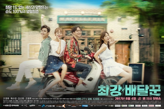 strongest-deliveryman-choigangbaedalkkunbest-delivery-person-1