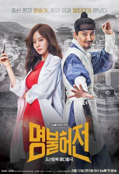 Review-Korean-Drama-Deserving-of-the-Name