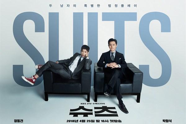 Suits_(Korean_Drama)-P1